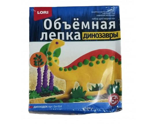 """Объемная лепка """"Динозавры"""" - Диплодок"""