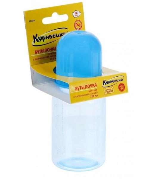 Бутылочка для кормления с силиконовой соской и крышкой, 125 мл