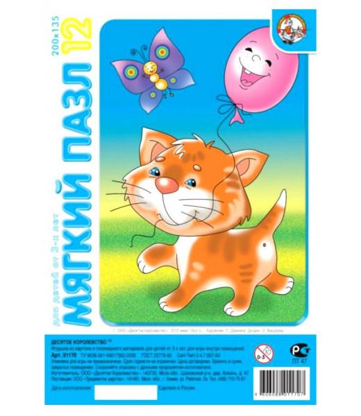 Котенок с шариком.  Мягкий пазл в пакете (12 элементов)