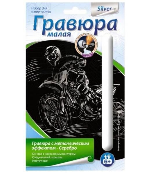 "Гравюра малая серебро ""Мотоциклист-гонщик"""