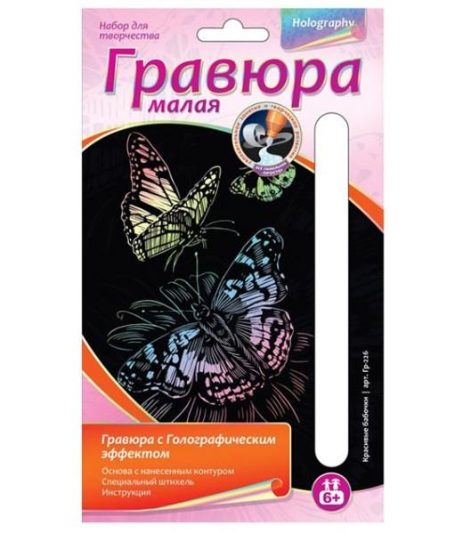 """Гравюра малая """"Красивые бабочки"""", голографик"""