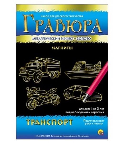 """Гравюра """"Транспорт"""" с эффектом золота, А4, в конверте"""