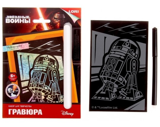 Малая гравюра с эффектом голографик Star Wars - R2-D2