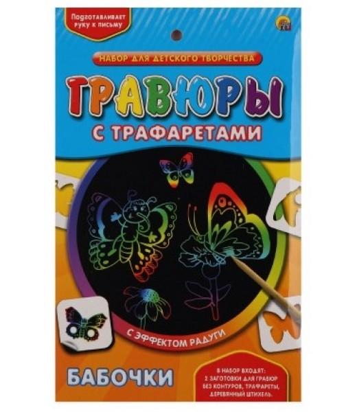 "Гравюра с трафаретами ""Бабочки"" (радуга)"