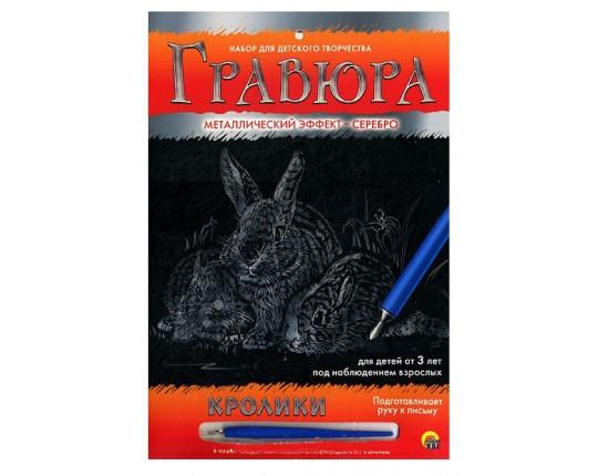 """Гравюра """"Кролики"""" с эффектом серебра, А4, в конверте"""