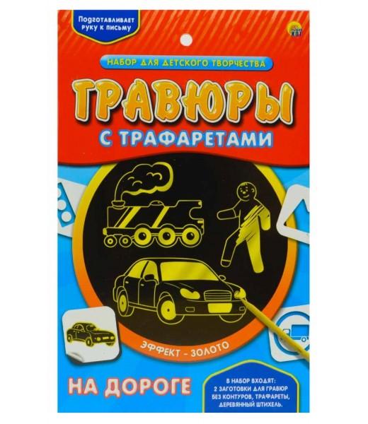 """Гравюра с трафаретами """"На дороге"""" (золото)"""