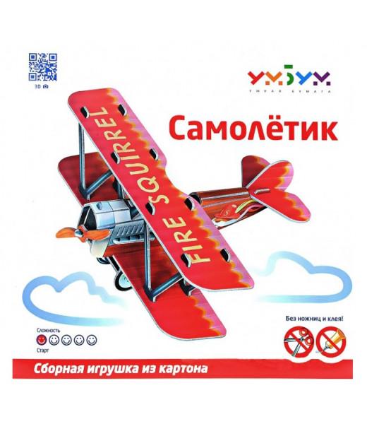 """Сборная игрушка """"Самолетик"""", синий"""