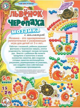 "Мозаика с аппликациями ""Львенок и черепаха"" 50 фишек"