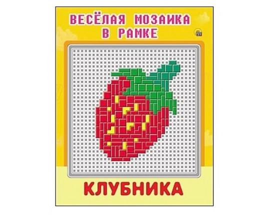 """Весёлая мозаика в рамке """"Клубника"""""""