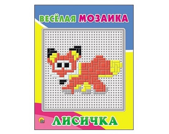 "Весёлая мозаика ""Лисичка"""