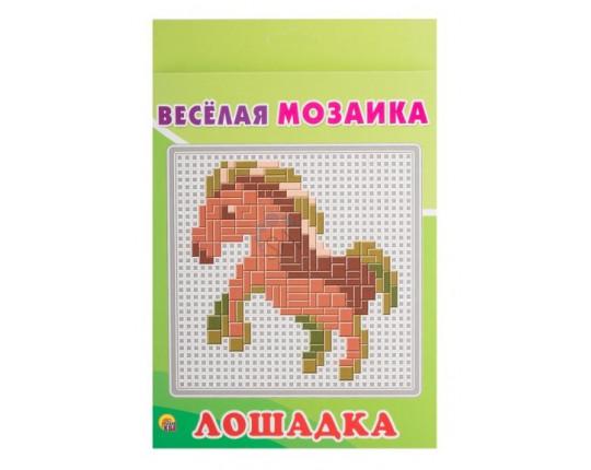"""Весёлая мозаика """"Лошадка"""""""