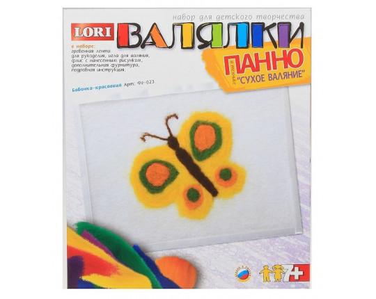 """Валялки Панно """"Бабочка-красавица"""""""