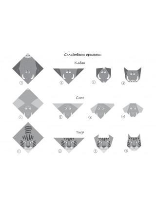 """Набор для создания оригами """"Дикие зверята"""""""