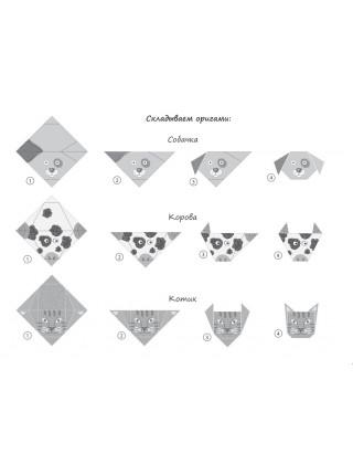 """Набор для создания оригами """"Домашние зверята"""""""