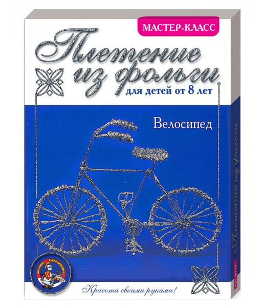 """Плетение из фольги """"Велосипед"""""""