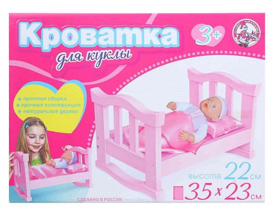 Кроватка для куклы, деревянная, 35.5 см