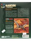 Выжигание и тонировка, набор №5 «Хищный птеродактиль»
