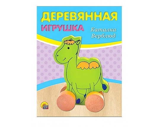"Деревянная каталка ""Верблюд"""