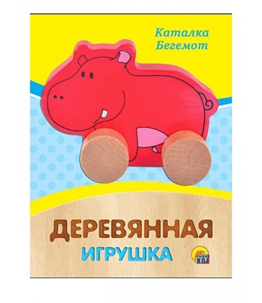 """Деревянная каталка """"Бегемот"""""""