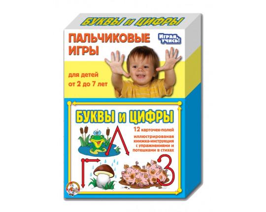 """Пальчиковые игры """"Буквы и цифры"""""""