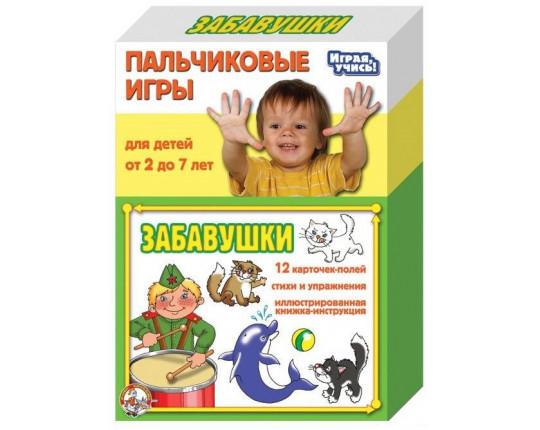 """Пальчиковые игры """"Забавушки"""""""