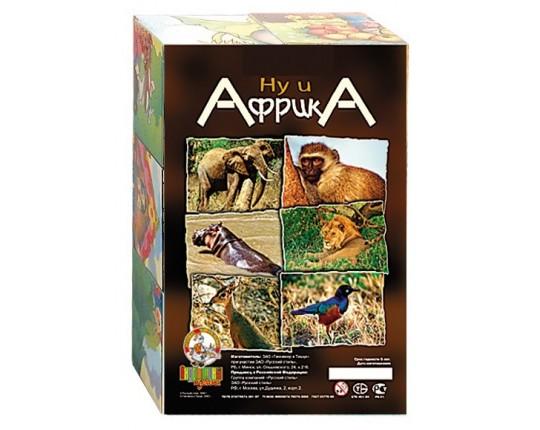 "Кубики ""Ну и Африка"" (6 шт.)"