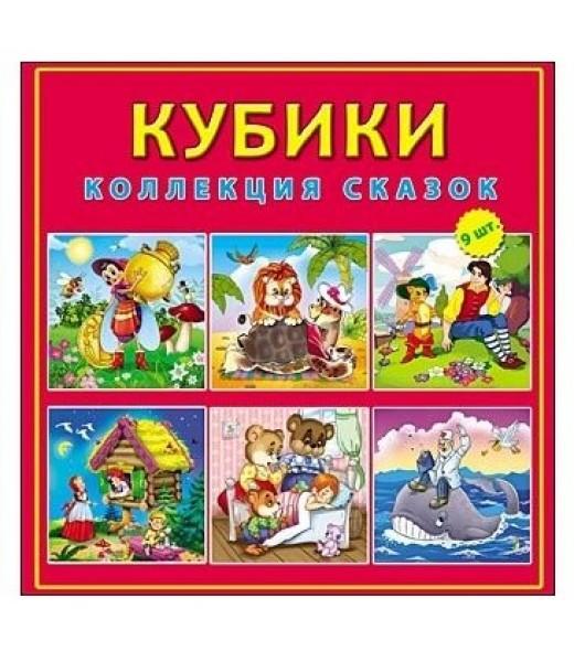 "Кубики ""Коллекция сказок"" 9 шт"