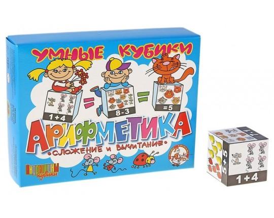 """Кубики """"Арифметика. Сложение и вычитание"""" (12 шт.)"""