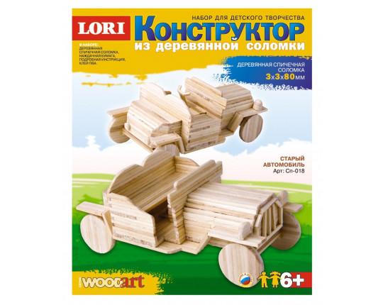 """Конструктор из деревянной соломки """"Старый автомобиль"""""""