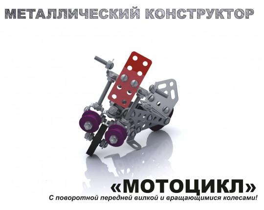 """Металлический конструктор """"Мотоцикл"""" (с подвижными деталями)"""