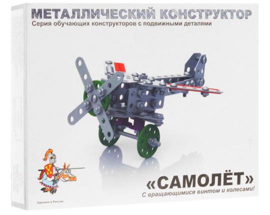 """Металлический конструктор """"Самолёт"""" (с подвижными деталями)"""