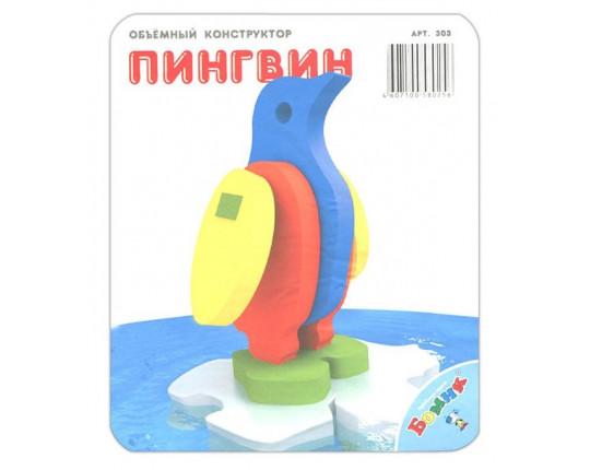 """Объемный конструктор """"Пингвин"""""""
