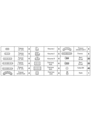 """Дополнительный набор к конструктору """"Для уроков труда №2"""", 137 деталей"""