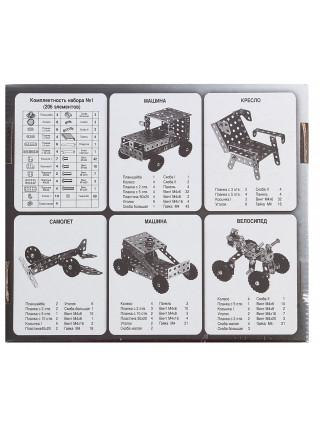 Конструктор металлический - 1 (для уроков труда)