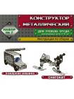 Конструктор металлический - 7 (для уроков труда)