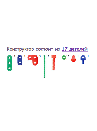 """Конструктор """"Динозавр Паша"""", 17 деталей"""