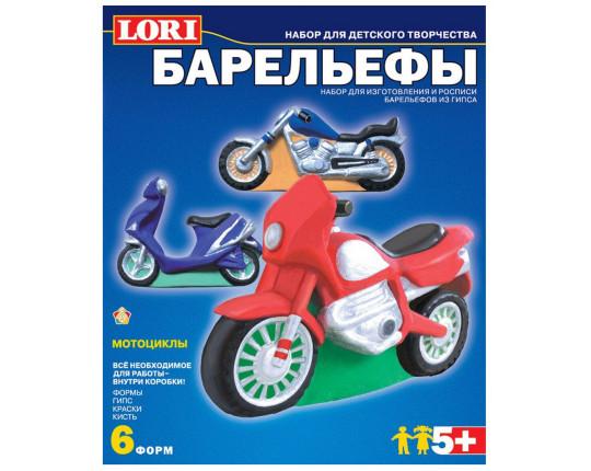 """Набор для создания и росписи барельефов из гипса Lori """"Мотоциклы"""""""