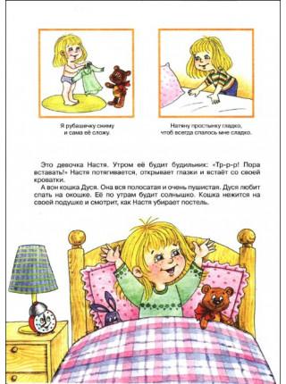 Настя и Дуся. Режим дня. 2-4 года