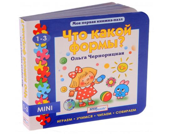 """Книжка пазл Mini """"Что какой формы"""""""