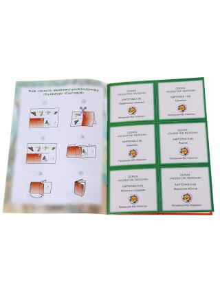"""Книжка """"Развитие"""" Домашняя школа Монтессори для детей от 2-5лет"""