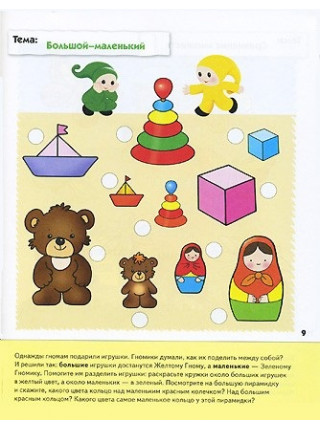Математика для малышей. Младшая группа. Рабочая тетрадь