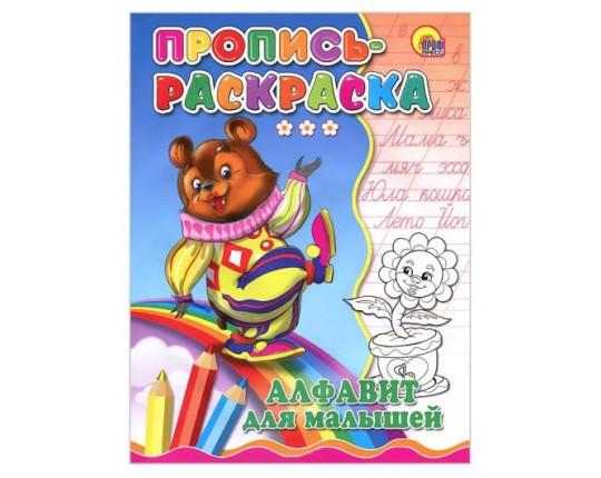 """Пропись-раскраска. Алфавит для малышей """"Медведь"""""""