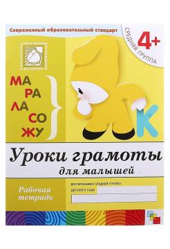 Уроки грамоты для малышей. Рабочая тетрадь. Средняя группа 4+