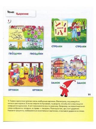 Уроки грамоты для дошкольников. Подготовительная группа 6+. Рабочая тетрадь