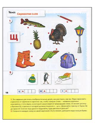Уроки грамоты для дошкольников. Старшая группа. Рабочая тетрадь