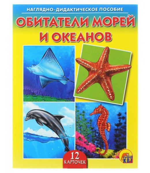 """Дидактическое пособие """"Обитатели морей и океанов"""" (12 карточек)"""