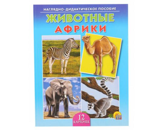 """Дидактическое пособие """"Животные Африки"""" (12 карточек)"""