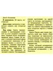 """Игра союзмультфильм """"Ярмарка"""""""