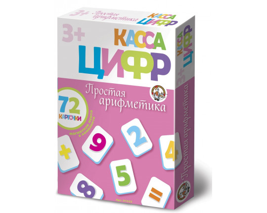 "Касса цифр на магнитах ""Простая арифметика"" (полимерный материал)"