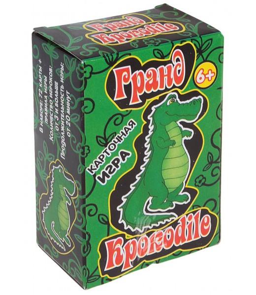 Гранд Крокодил